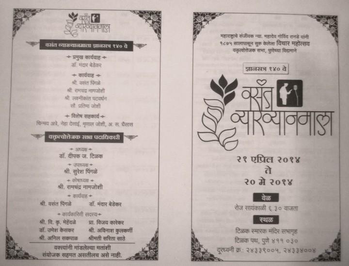Vasant Vyakhyanmala 2014 Schedule