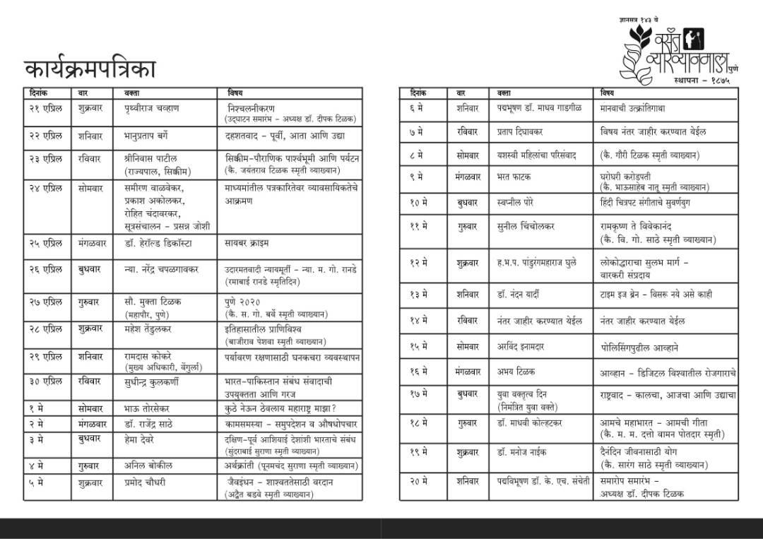 Vasant Vyakhyanmala 2017 - Schedule