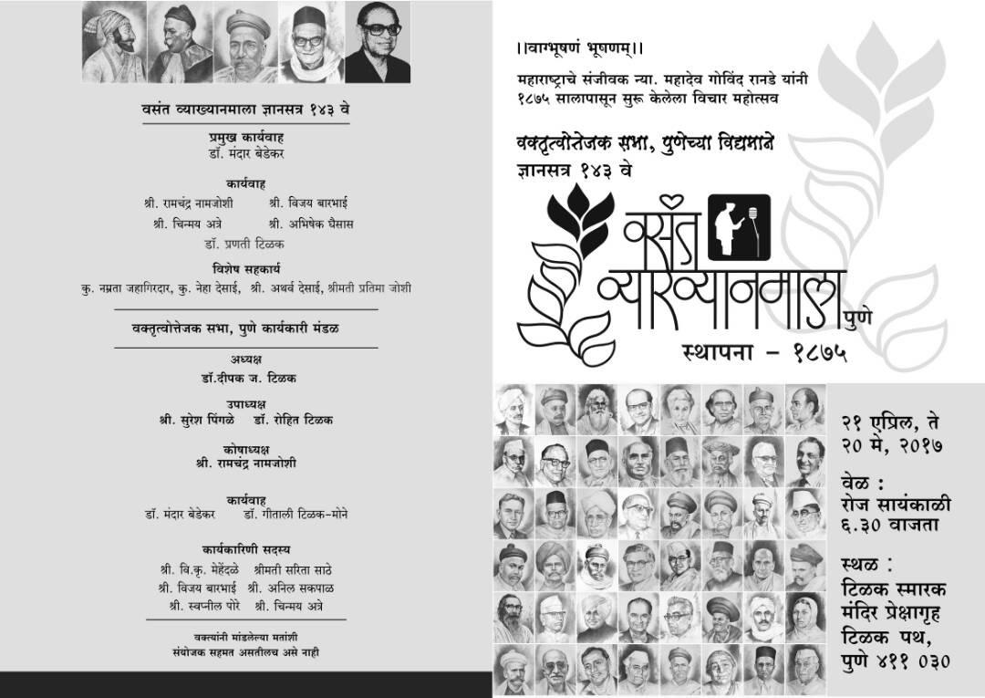 Vasant Vyakhyanmala 2017 - 2