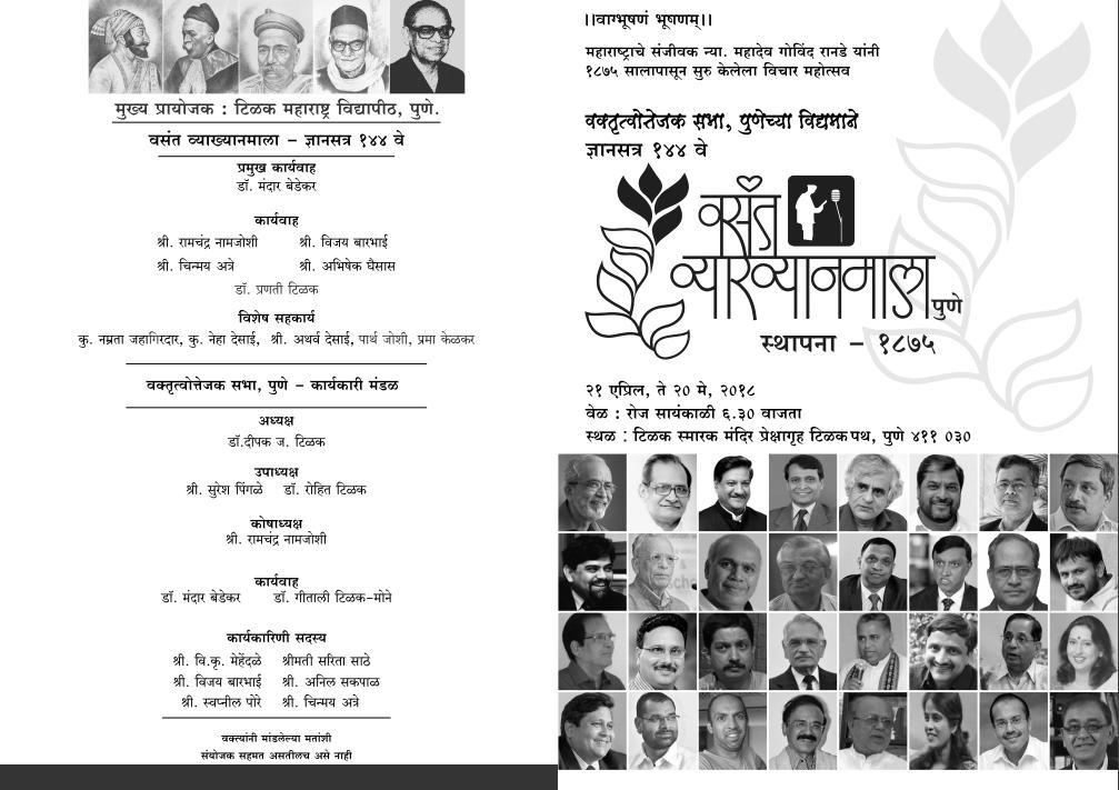 vasant-vyakhyanmala-2018-1.png